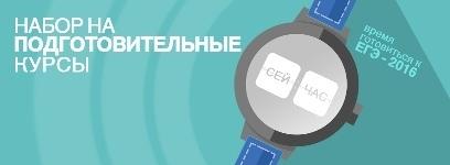 Набор на подготовительные курсы_13.10.2015