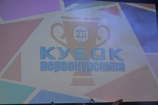 Кубок первокурсника ДГТУ 2015_logo