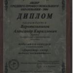 Диплом Директор года