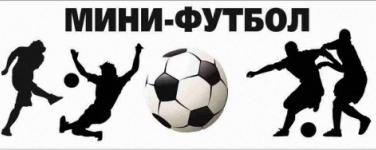 Соревнования по мини-футболу_logo