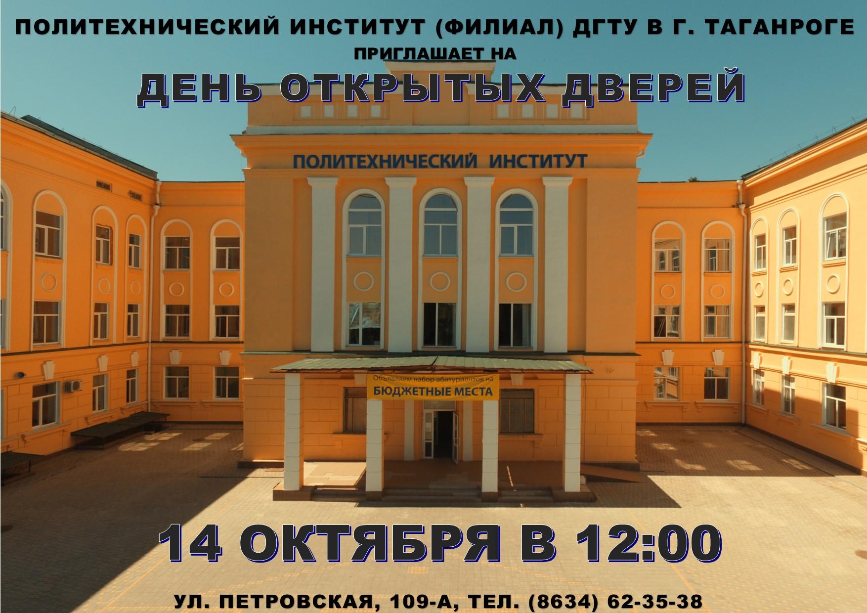 приглашение на ДОД 14.10.18