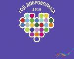 Года добровольца в Ростовской области_logo
