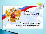 Празднование юбилея Конституции РФ_logo