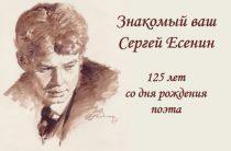 Конкурс исследовательских и творческих работ к юбилею Сергея Есенина «…Я вернусь, когда раскинет ветви по-весеннему наш белый сад…»