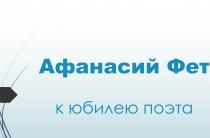 Литературное онлайн мероприятие к 200-летию А.Фета