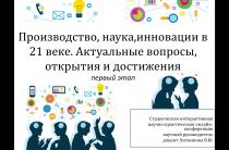 Первый этап студенческой интерактивной научно-практической конференции на тему: «Производство, наука, инновации в 21 веке. Актуальные вопросы, открытия и достижения»