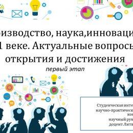 Первый этап студенческой научно-практической конференции: «Производство, наука, инновации в 21 веке. Актуальные вопросы, открытия и достижения»