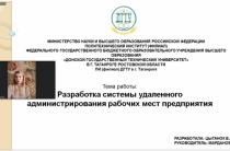 Семинар на тему «Платформы разработки информационных систем»