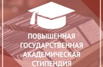 О проведении конкурса на назначение повышенной государственной академической стипендии
