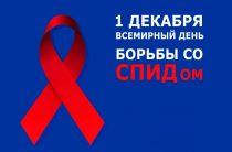 Международный день борьбы со СПИДом.