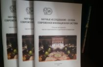 Работа студенческого научного кружка «Современник» в 2019-2020 учебном году
