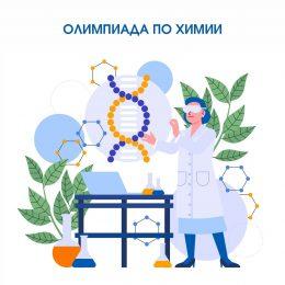 Олимпиада по химии
