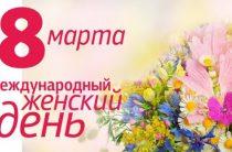 «А ну-ка, девушки», конкурс посвященный Международному женскому дню