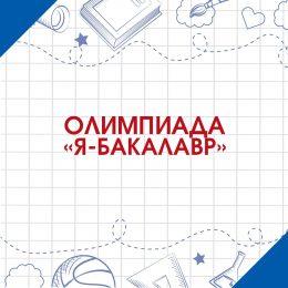 Всероссийская олимпиада «Я – бакалавр»